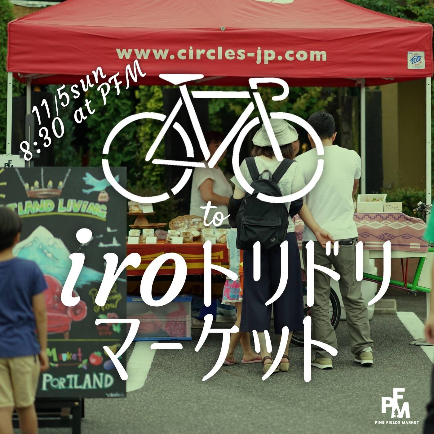 Bike to iroトリドリマーケット