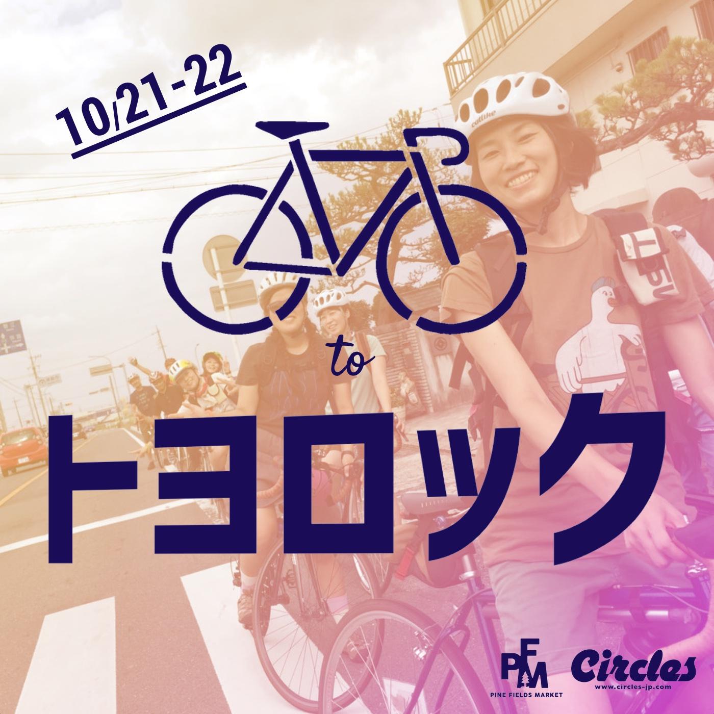 Bike to トヨロック