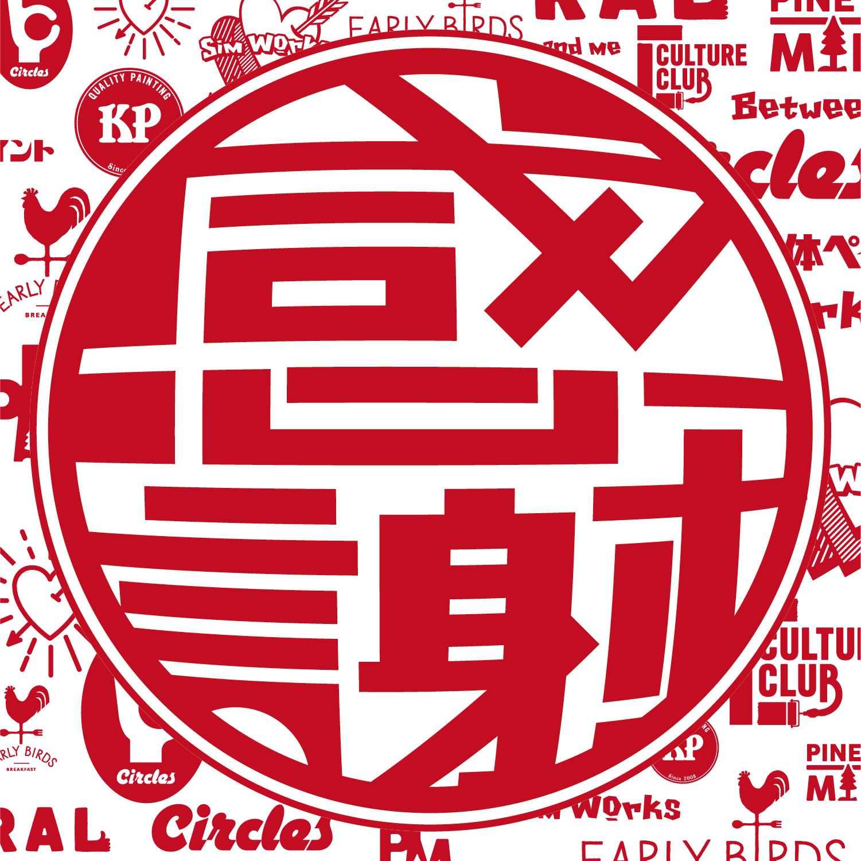 サークルズ11周年企画〜採って食べて!ほっこりRIDE〜