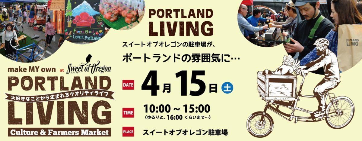 今年度の初出店はもちろん・・・Portland Living vol.11