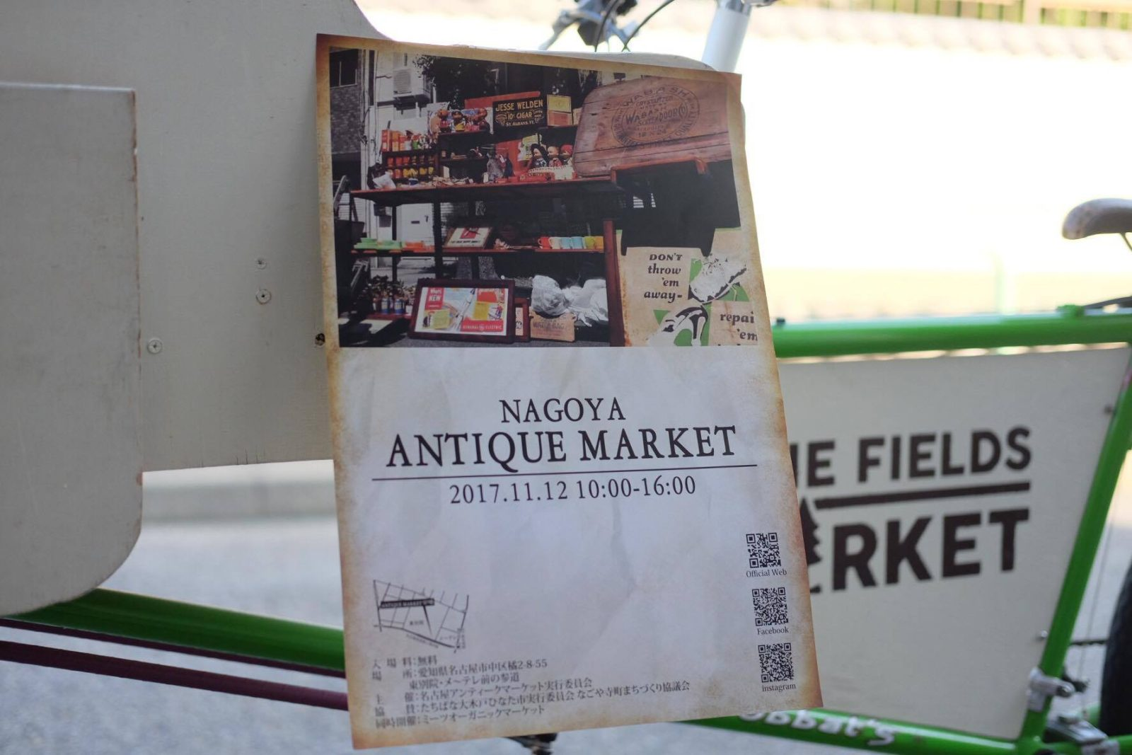 Nagoya Antique Market